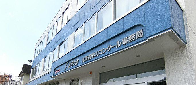 株式会社 進学舎