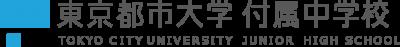 東京都市大学付属中学校